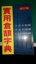《實用倉頡字典 修訂版》1999年革新版 快拍設計 八成新 無劃記(01R)