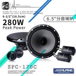 BuBu車用品 │ALPINE SPC-170C【6.5吋分音喇叭】Alpine 車用喇叭 原廠公司貨 全新正品