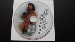 [福臨小舖](牽手人生 第17-18集 大愛劇場 裸片 九成八新 正版DVD)