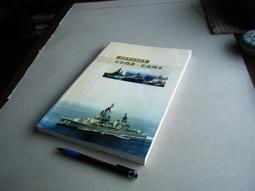 老陽字號的故事 -- 光榮禮讚 忠義傳承 -- 海軍艦隊司令部93年出版 -- 亭仔腳舊書