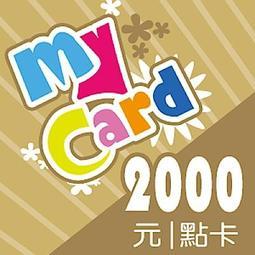(初次購買者請勿直接下標)㊣正貨小販㊣MyCard 2000點虛擬點數卡 $1880 (現貨出售) 露露通給序號