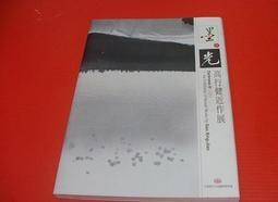二手中古書:「墨與光-高行健近作展」,2001年行政院文建會出版。收藏價200元。