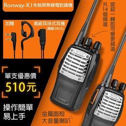 滿千免運 RONWAY 免執照 無線電對講機 餐廳 飯店 展覽 保全 YK-K2 C16 U1 BF888