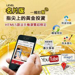 【全盛國際】NET5行動金站-(名片站)每月只要99元-指尖上的黃金投資手機行動網站
