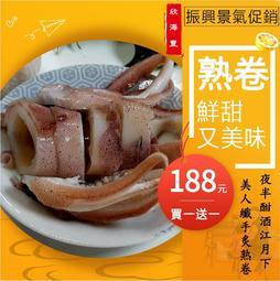 【海鮮7-11】 買一送一  熟卷--大  一盤3-4隻   鮮甜美味,軟嫩Q彈   **每組188元**