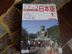 [知識通F31C] 階梯日本語雜誌  2010.1     鴻儒堂書局