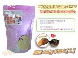 無乳糖 二代奶蛋黃地瓜奶泥-SMYP (植物奶.優格.花蜜粉添加)淨重 450g/450 [ L ] 蜜袋鼯適用