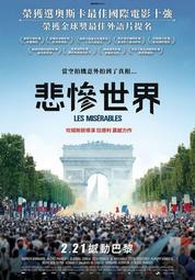 現貨 電影DM 宣傳小海報-《悲慘世界》 拉德利 達米安博納爾 艾力克西馬南堤 吉伯列桑格 珍妮巴里芭