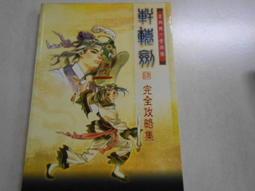 森林二手書(10502)    軒轅劍肆(軒轅劍4)黑龍舞兮雲飛揚  完全攻略集