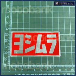 [MOTOBANK]YOSHIMURA 機車貼紙 車身貼 E00827
