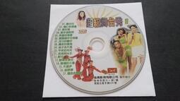 [福臨小舖](超級舞台秀 VOL.1 影音光碟VCD 裸片 正版VCD)
