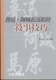 [華梵哲學書屋編號0155] 魯迅、阿城和馬原的敘事技巧