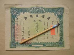 文獻史料館*民國45年苑里鎮農會股票(已失效.純收藏)(k367-18)