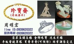 玉鐲、和田玉擺件、沉香、非保育類象牙雕件~高價收購、寄賣暫借~嘉義珍寶齋珠寶精品3C