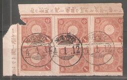 [善美  TJ-1179]  日治時期儲金台紙斷片-貼日田澤1錢6枚,銷台灣.溪湖