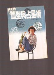 《崇文書局專業二手書與舊書》-賣『血型與占星術---鐘文出版社』