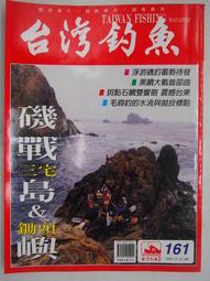 【月界二手書店2】台灣釣魚雜誌-第161期(絕版)_論水流與拋投標點、魚兒如何辨識食餌等_自有書〖嗜好〗CND