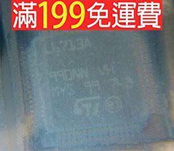 滿199免運二手 L6713A 全新原裝 電腦晶片 141-13234
