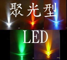 A7A11 3mm 超爆亮 大角度 聚光型 LED 尾翼燈  白光.紅光.藍光.綠光.黃光-大盤價1顆1元 煞車燈 聚光
