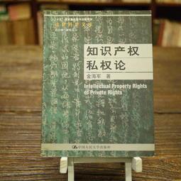 【午後書房】金海軍,《知識產權私權論》,2004年初版,中國人民大學(Q6)