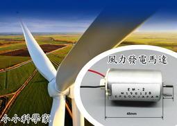 風力發電〉日本製小型強力風力直流發電機,遙控車船馬達,實驗教材