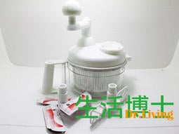 《 生活博士 》手搖式切菜器 手搖式切菜機 絞碎器 脫水機 攪拌器 料理器 <取代威寶神奇切菜機>