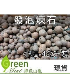 現貨-發泡煉石(4L-小粒4-8mm)#多肉介質#增加土壤通氣性、保水性及排水性【綠色山嵐】