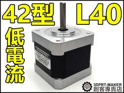 【3DPRT 專賣店】★064★高品質 低電流 0.8A  有保固 高扭力 42型步進馬達 L40 2相4P