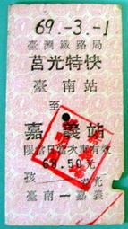 69.3.1 台鐵硬式火車票 莒光特快  台南~嘉義 (孩)