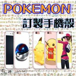Q特 寶可夢 皮卡丘【CA37】客製化手機殼 iPhone、三星、SONY、HTC、ASUS、OPPO、小米、華為