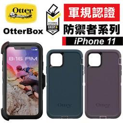 OtterBox iPhone 11 / Pro / Max 防禦者系列 Defender 台灣公司貨 軍規認證 保護殼