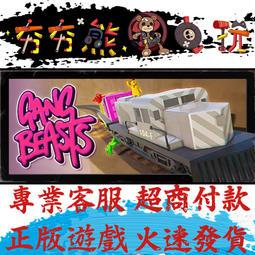 【夯夯熊電玩】PC 萌萌小人大亂鬥 Gang Beasts Steam版(數位版)
