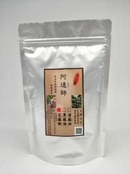 [阿逵師][自種自售]100%當季採收芝麻製作100% 純台灣黑芝麻粉300公克  [下標前請先詢問是否還有貨]