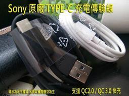 Sony XZ1 G8342 Compact G8441 XZ Premium G8142 Type C 原廠充電傳輸線