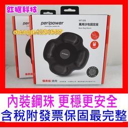 【全新款公司貨開發票】PeriPower MT-S06 萬用沙包固定座,沙包座,適用各式PDA 智慧型手機的車架