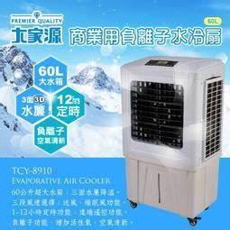 大家源 水冷扇葉片 tcy-8910