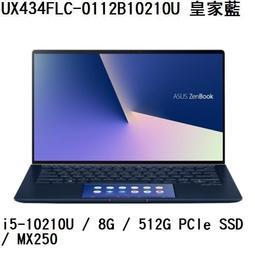 ~專賣NB~ASUS 華碩 UX434FLC-0112B10210U 皇家藍 / MX250 2G (特價~有門市)