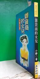 ★【達摩二手書坊】小野作品集6雜貨商的女兒|小野|麥田|26042553