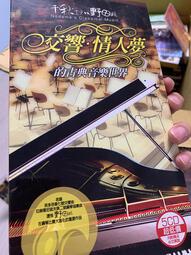 交響情人夢 五張cd 千秋王子野田妹古典音樂世界精選 拆封未聽