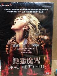 正版DVD 地獄魔咒 DRAG ME TO HELL 蜘蛛人導演 山姆雷米