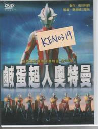 鹹蛋超人奧特曼 1-39回DVD,正版全新