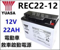 頂好電池-台中 台灣湯淺 YUASA REC22-12 12V-22AH 深循環電池 捲線器 電動車 救車器材電池 L