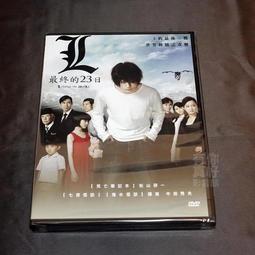 全新日影《L:最後的23日》DVD 【死亡筆記本】一、二集中從未揭露的秘辛大公開 松山研一
