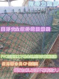 綠色鐵絲網 鐵網 塑膠網 鐵窗網 安全網 尼龍網 PVC塑膠包覆菱型網 圍籬網 堅固耐用壽命至少6-10年