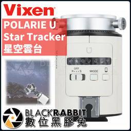 數位黑膠兔【 Vixen POLARIE U Star Tracker 星空 雲台 】 攝影 追蹤 星景 銀河 天文