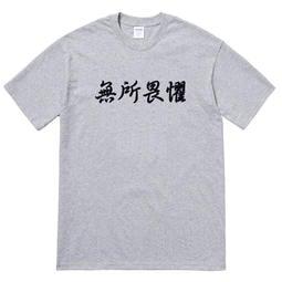 無所畏懼 No Fear 短袖T恤 6色 中文文字潮漢字廢話莫忘初衷將心比心生死與共t