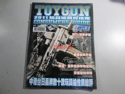 【君媛小鋪】戰鬥王 玩具槍購買指南2011 年鑑 (左下)