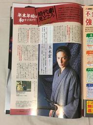 (切頁)月刊TV NAVI 2014.02 玉木宏 共1張2面
