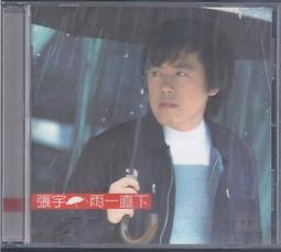 [大橋小舖] 張宇-雨一直下 / 喜得音樂製作公司發行 / 僅聽過一次無傷損 / 正版1999年發行