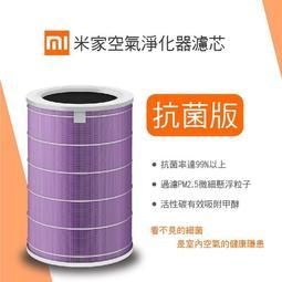 (小米原裝貨)小米空氣清淨機濾芯(抗菌版)通用pro/2代